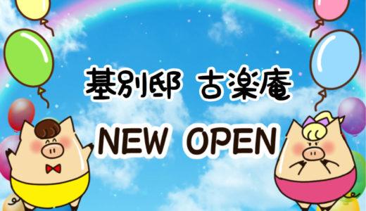 上尾の玄杜亭跡地に『基別邸 古楽庵』が9月中旬ニューオープン予定!昼はカフェ、夜は懐石料理の新しいお店♪