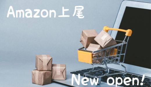 上尾にアマゾン(Amazon)倉庫が10月末ニューオープン!アルバイトは2,000名の超大募集!