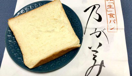 乃が美 久喜店で高級食パンをゲット!メニューは半分サイズの1斤から購入OK♪
