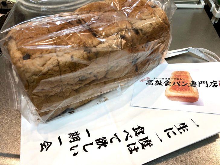 一期一会 みずほ台販売店の高級食パン(ショコラ)