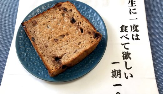 一期一会 みずほ台販売店をレポ!高級食パンのメニュー・食べた感想を紹介!