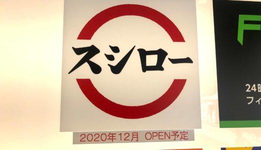 上尾駅西口にできる人気回転寿司『スシロー』のオープン予定日が判明!まさかの12月だった〜!!