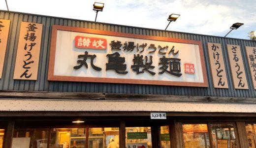 イオンモール上尾に丸亀製麺が入ることが判明!これで市内には2店舗目か・・?
