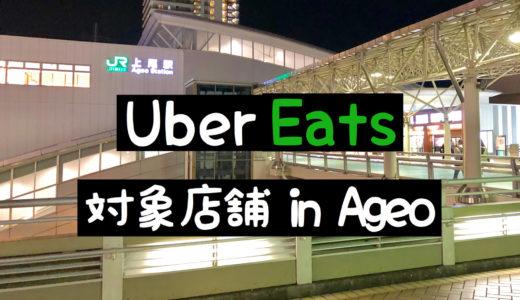 上尾市のウーバーイーツ(UberEats)対象店舗はどこ?お得な割引クーポン情報も紹介