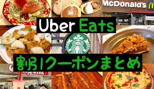 ウーバーイーツ(UberEats)の割引クーポン・お得情報まとめ!【使わないと損】