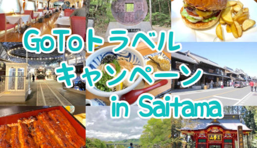 GoToトラベルで行きたい埼玉県のおすすめ旅行先5選!地元ライターが魅力を紹介♪