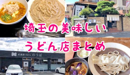 埼玉のおすすめうどん屋さん13選!コシのある武蔵野うどんやもちもち系まで紹介!