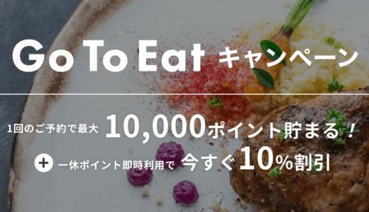 一休.comレストランのGoToEat予約方法|ポイント即時利用で10%割引がお得!