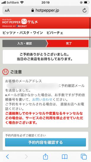 HOTPEPPERのGoToEat予約画面(予約完了画面)