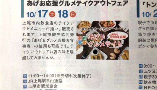あげお応援グルメテイクアウトフェアが10月17、18日に上尾駅で開催!