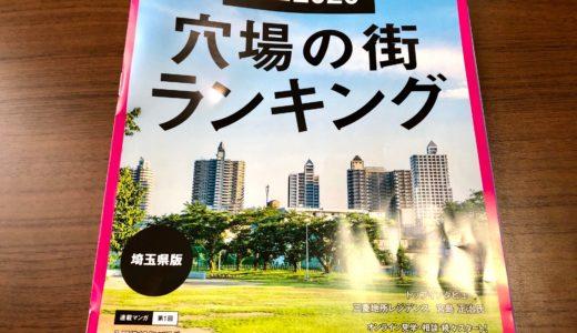 埼玉で穴場の街はどこ?移住者におすすめの街を埼玉県民が紹介