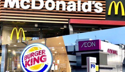 イオンモール上尾にハンバーガーがまさかの2店舗!マクドナルドとバーガーキングが揃った!