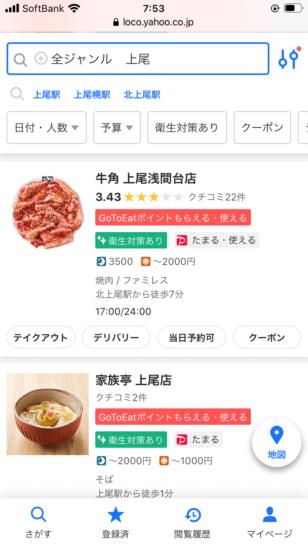 Yahoo!ロコの予約画面(エリア詳細画面)
