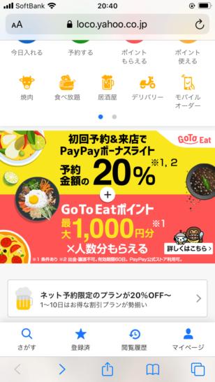 Yahoo!ロコの予約画面(トップページ)