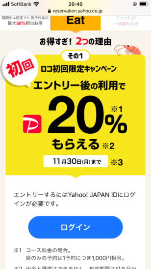 Yahoo!ロコの予約画面(20%還元エントリー画面)