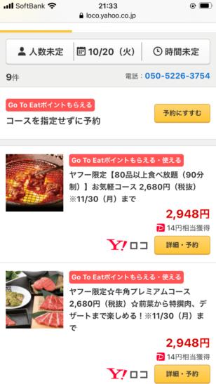Yahoo!ロコの予約画面(お店メニュー画面)