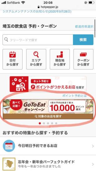 HOTPEPPERのGoToEat予約画面(トップ画面)