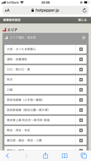 HOTPEPPERのGoToEat予約画面(エリア詳細)