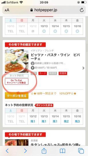 HOTPEPPERのGoToEat予約画面(お店画面)