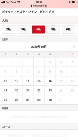 HOTPEPPERのGoToEat予約画面(予約人数・時間などの変更画面)