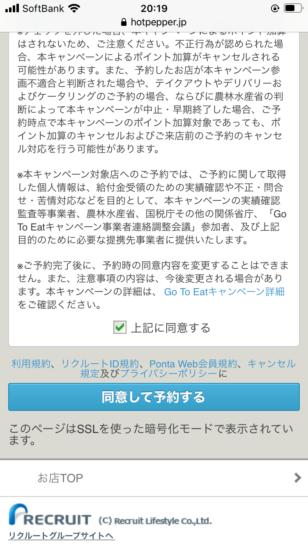 HOTPEPPERのGoToEat予約画面(同意画面)