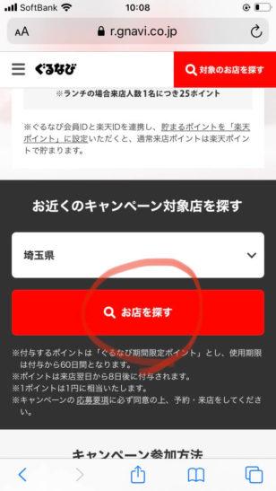 ぐるなびのGoToEat予約画面(エリア検索画面)