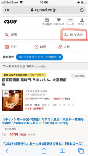 ぐるなびのGoToEat予約画面(エリア絞り込み画面)