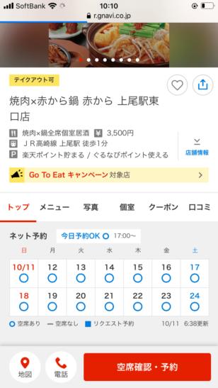 ぐるなびのGoToEat予約画面(お店詳細画面)