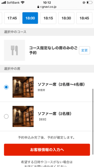 ぐるなびのGoToEat予約画面(時間・席の決定画面)