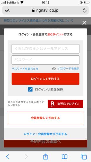 ぐるなびのGoToEat予約画面(ログイン画面)