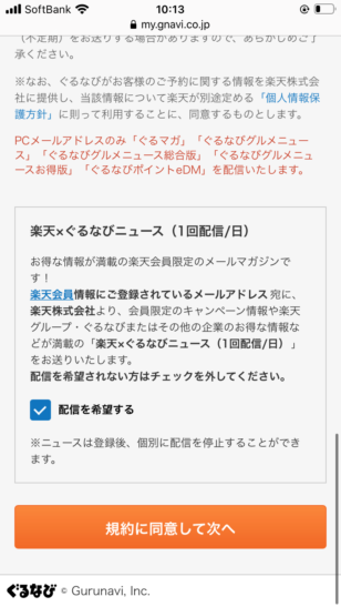 ぐるなびのGoToEat予約画面(同意画面)