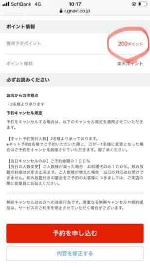ぐるなびのGoToEat予約画面(最終確認画面)