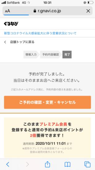 ぐるなびのGoToEat予約画面(予約完了画面)