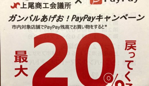 『ガンバルあげお!PayPayキャンペーン』が12月からスタート!最大10,000円分のポイントGET!