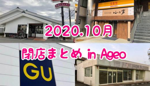 上尾市|2020年10月に閉店のお店まとめ!ジーユー、とんでん、ゲームセンターなどが幕引き