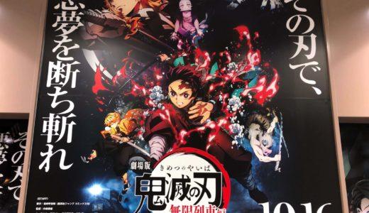 埼玉で映画 鬼滅の刃を観るならこうのすシネマがおすすめ!1,000円OFFになる方法も紹介