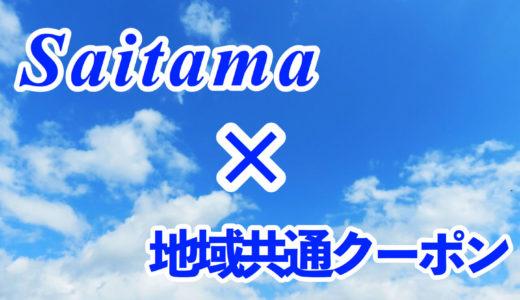 埼玉で地域共通クーポンを上手に使う方法!注意点やお得情報を紹介