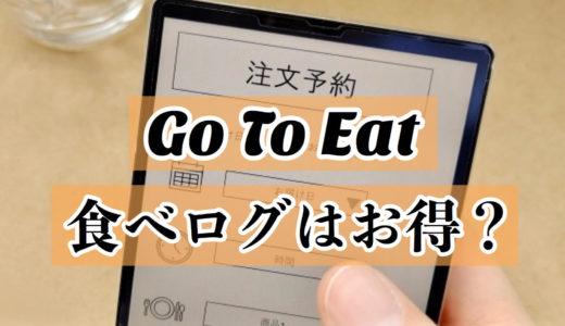 GoToEatで食べログ予約はお得?メリット・デメリットを紹介
