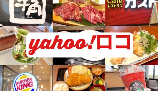 Yahoo!ロコの飲食予約はお得?メリット・デメリットを紹介