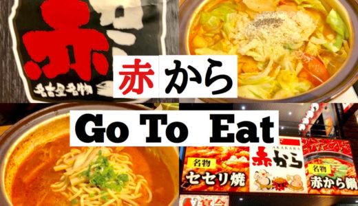 Go To Eat|赤からはぐるなびとHOTPEPPERでネット予約可能!貯めたポイント、食事券は利用できる?