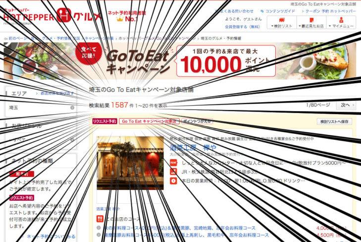 HOTPEPPERのGoToeat対象店舗数の画面