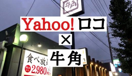 Yahoo!ロコで牛角を予約すれば人気メニューが半額!【期間限定&条件あり】