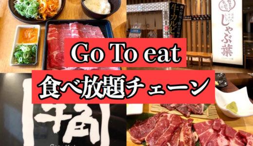 GoToEat ネット予約できる食べ放題チェーンはどこ?おすすめ店も紹介