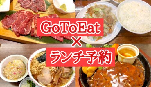 GoToEat|ランチタイムにネット予約できるおすすめ店はどこ?お一人様ランチもOK