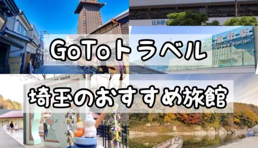 埼玉|GoToトラベルで予約したい旅館・ホテル15選!温泉付きや子連れ向けもあり♪