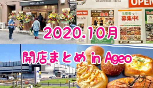 上尾市|2020年10月開店(ニューオープン)するお店&バイト情報まとめ!パン屋・カレー屋・農産物直売所など♪