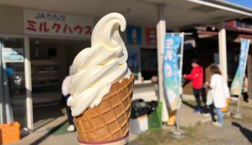 秩父高原牧場|動物と触れ合える牧場で絶品ソフトクリームを堪能!