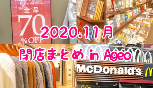 上尾・桶川|2020年11月に閉店のお店まとめ!マクドナルド、ビッグボーイなどが幕引き