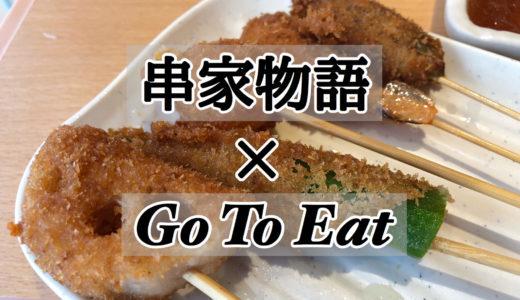 串家物語でGo To Eatランチしてきた!貯めたポイント、食事券は利用できる?