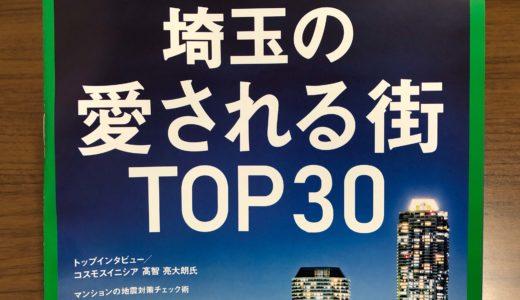 埼玉で愛される街はどこ?住民の好感度が高い意外な街も発見!